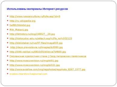 Использованы материалы Интернет-ресурсов http://www.russianculture.ru/fulle.a...