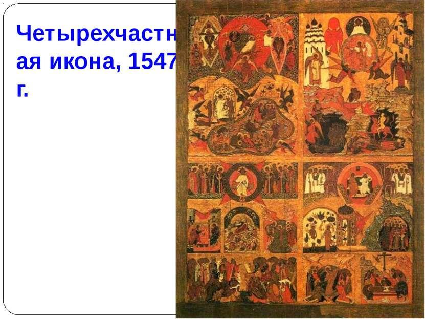 Четырехчастная икона, 1547 г.