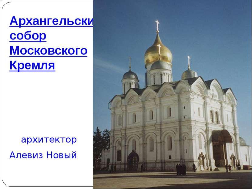 Архангельский собор Московского Кремля архитектор Алевиз Новый