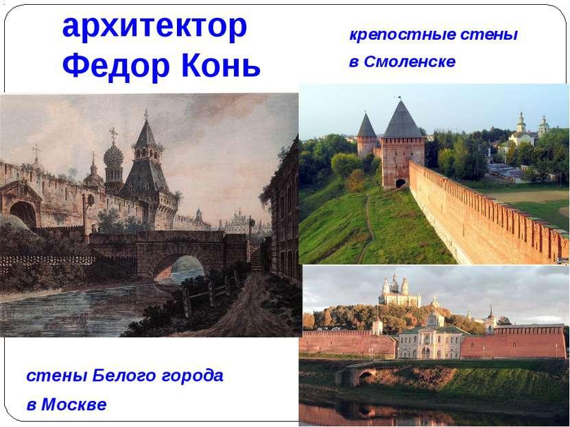 архитектор Федор Конь стены Белого города в Москве крепостные стены в Смоленске