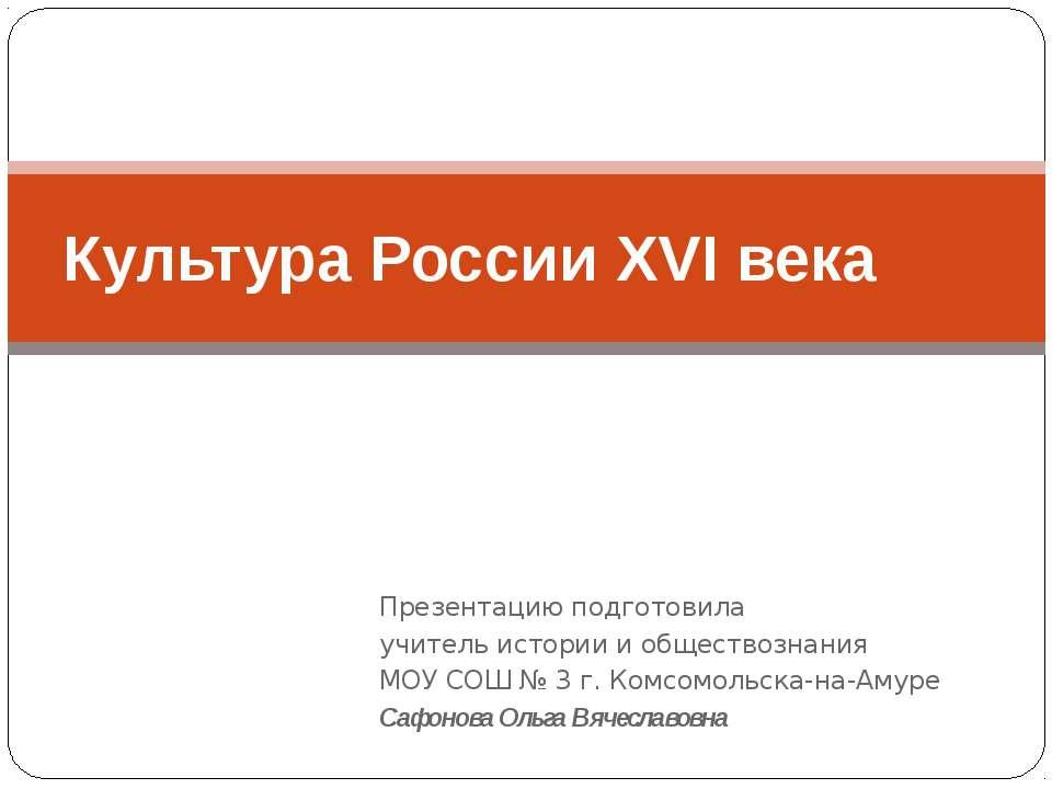 Презентацию подготовила учитель истории и обществознания МОУ СОШ № 3 г. Комсо...