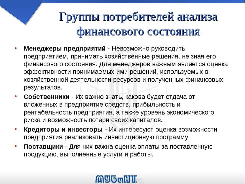 Группы потребителей анализа финансового состояния Менеджеры предприятий - Нев...