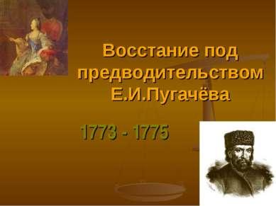 Восстание под предводительством Е.И.Пугачёва 1773 - 1775