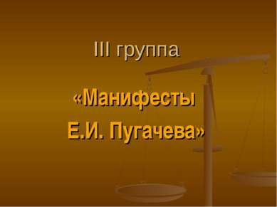 III группа «Манифесты Е.И. Пугачева»