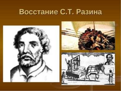 Восстание С.Т. Разина