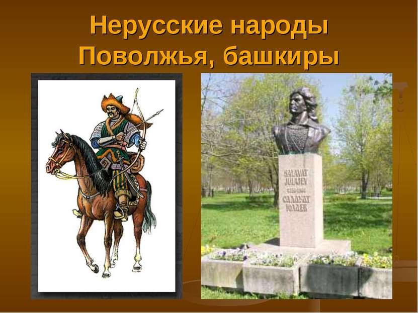Нерусские народы Поволжья, башкиры