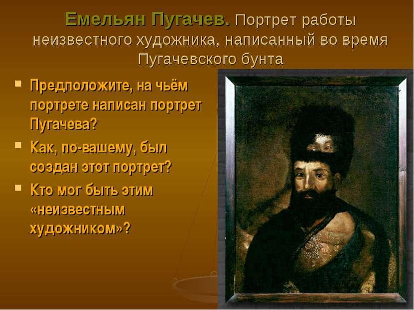 Емельян Пугачев. Портрет работы неизвестного художника, написанный во время П...