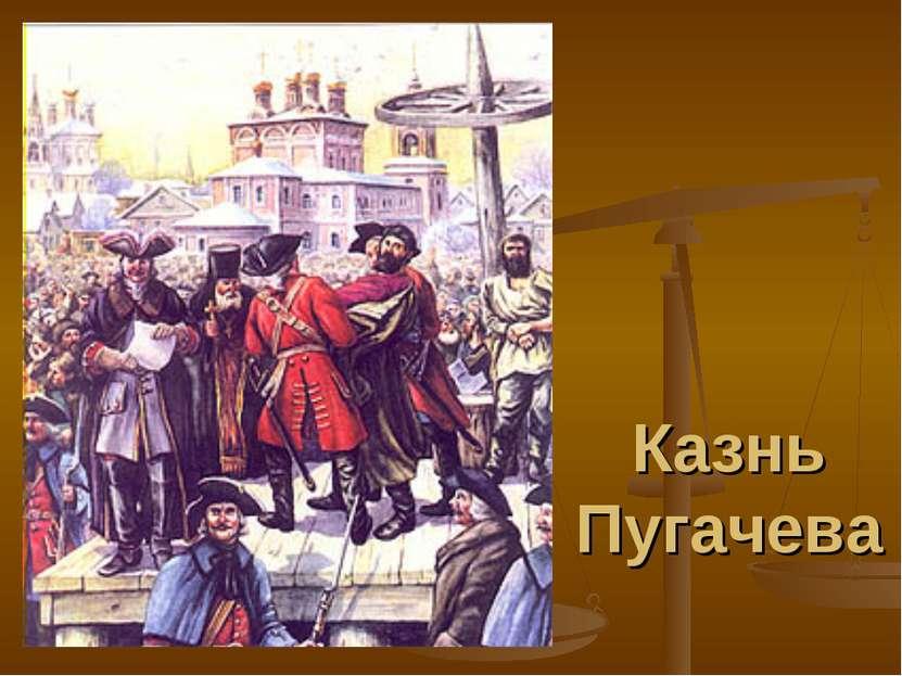 Казнь Пугачева