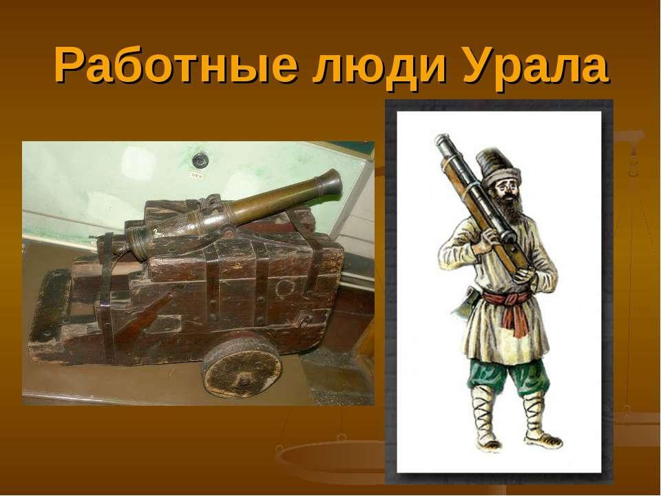 Работные люди Урала