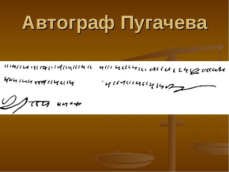 Автограф Пугачева