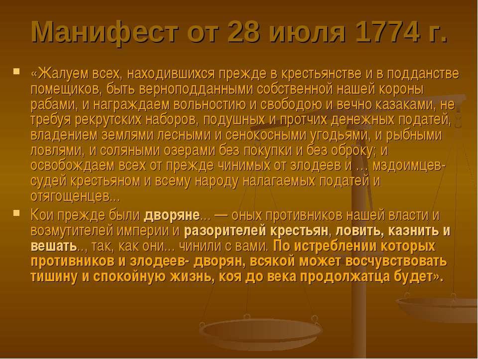 Манифест от 28 июля 1774 г. «Жалуем всех, находившихся прежде в крестьянстве ...
