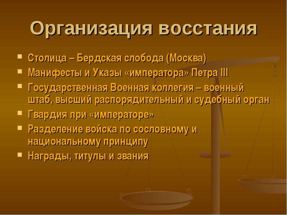 Организация восстания Столица – Бердская слобода (Москва) Манифесты и Указы «...
