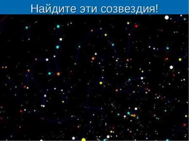 Найдите эти созвездия!