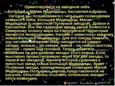 Ориентируемся на звёздном небе. Большая и Малая Медведицы, Кассиопея и Дракон...