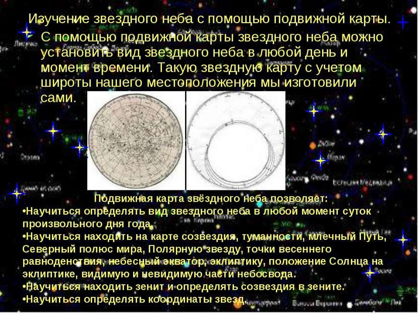 Изучение звездного неба с помощью подвижной карты. С помощью подвижной карты ...