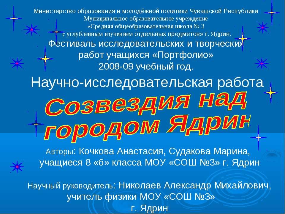 Министерство образования и молодёжной политики Чувашской Республики Муниципал...