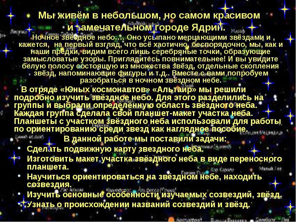 Мы живём в небольшом, но самом красивом и замечательном городе Ядрин. Ночное ...