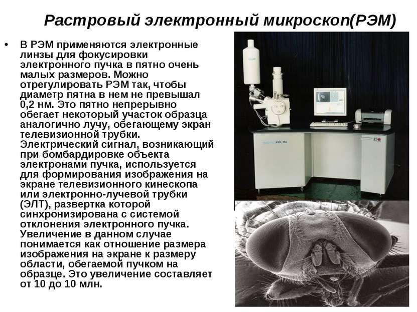 Растровый электронный микроскоп(РЭМ) В РЭМ применяются электронные линзы для ...