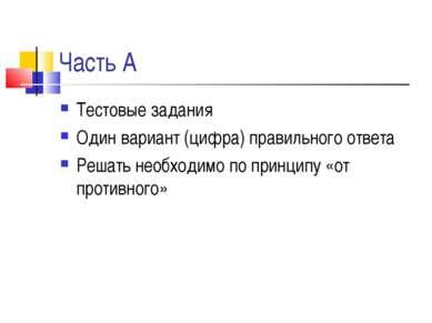 Часть А Тестовые задания Один вариант (цифра) правильного ответа Решать необх...