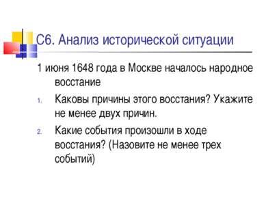 С6. Анализ исторической ситуации 1 июня 1648 года в Москве началось народное ...