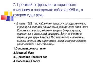 7. Прочитайте фрагмент исторического сочинения и определите событие XVII в., ...