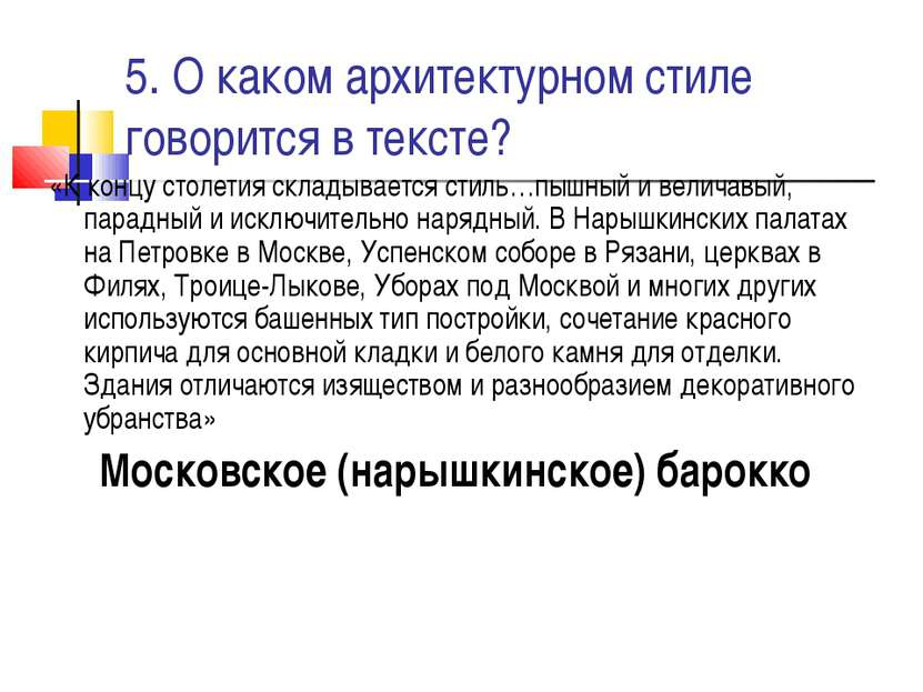 5. О каком архитектурном стиле говорится в тексте? «К концу столетия складыва...