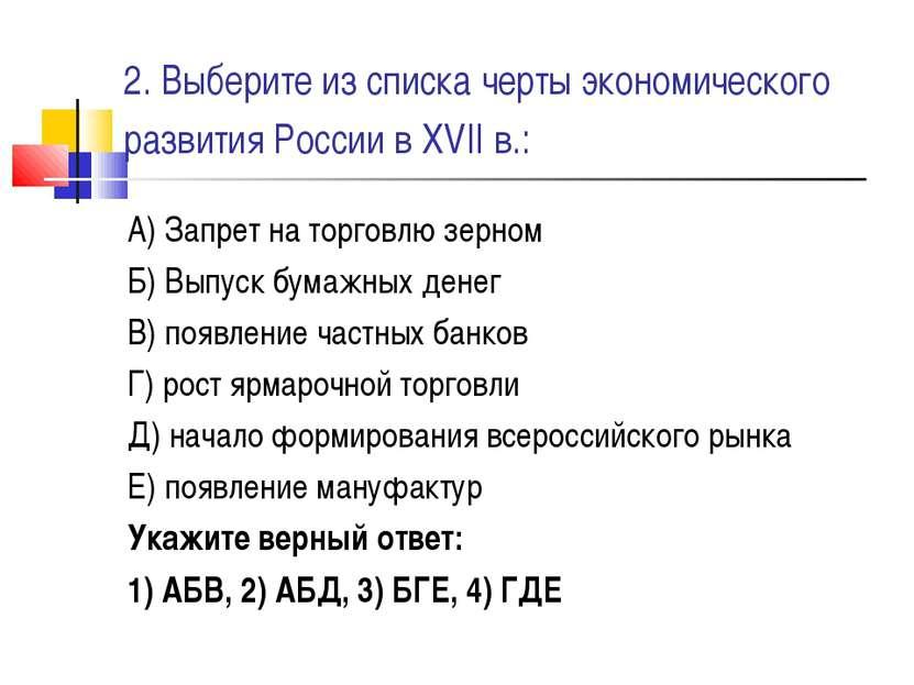 2. Выберите из списка черты экономического развития России в XVII в.: А) Запр...