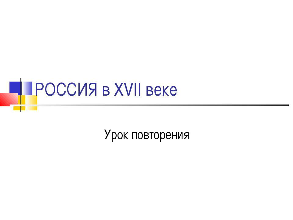 РОССИЯ в XVII веке Урок повторения