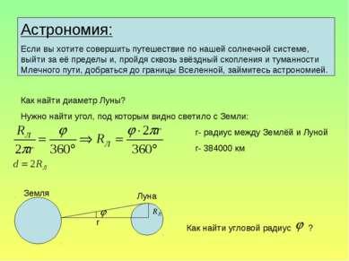 Астрономия: Если вы хотите совершить путешествие по нашей солнечной системе, ...