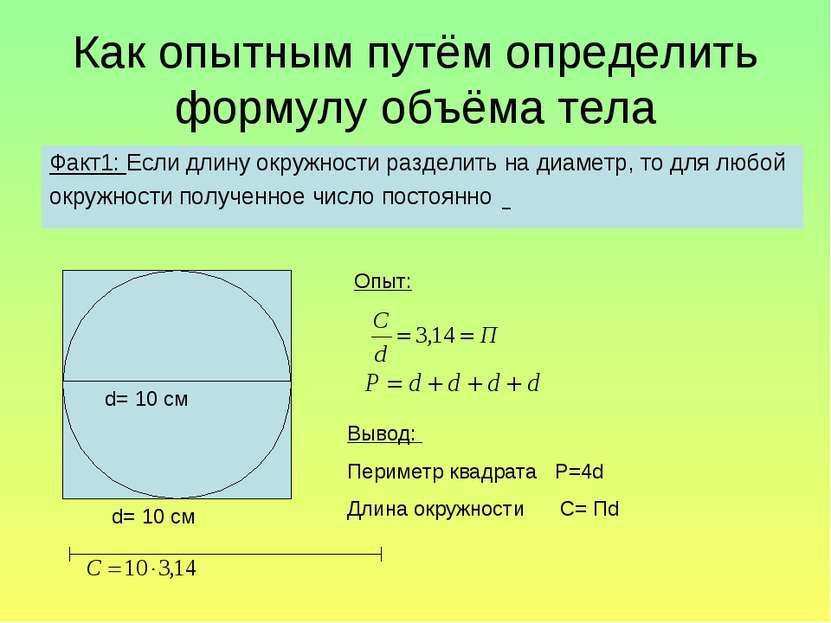 Как опытным путём определить формулу объёма тела d= 10 см d= 10 см Вывод: Пер...
