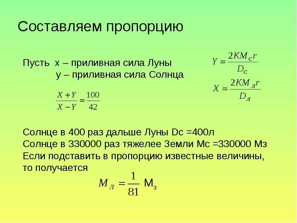 Составляем пропорцию Пусть x – приливная сила Луны y – приливная сила Солнца ...