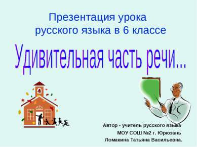 Презентация урока русского языка в 6 классе Автор - учитель русского языка МО...