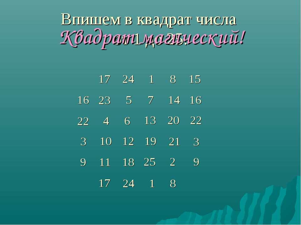 Впишем в квадрат числа от 1 до 25. 16 22 3 9 17 8 17 24 1 8 15 16 14 7 5 23 4...