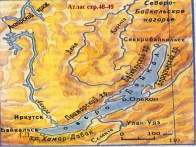 Атлас стр.48-49 план Г.П.