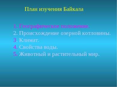 План изучения Байкала Географическое положение. 2. Происхождение озерной котл...