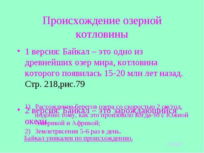 Происхождение озерной котловины 1 версия: Байкал – это одно из древнейших озе...