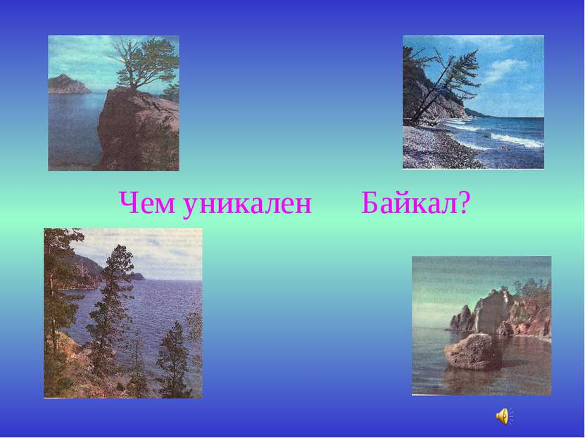 Чем уникален Байкал?