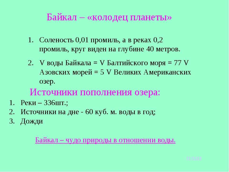 Байкал – «колодец планеты» Соленость 0,01 промиль, а в реках 0,2 промиль, кру...