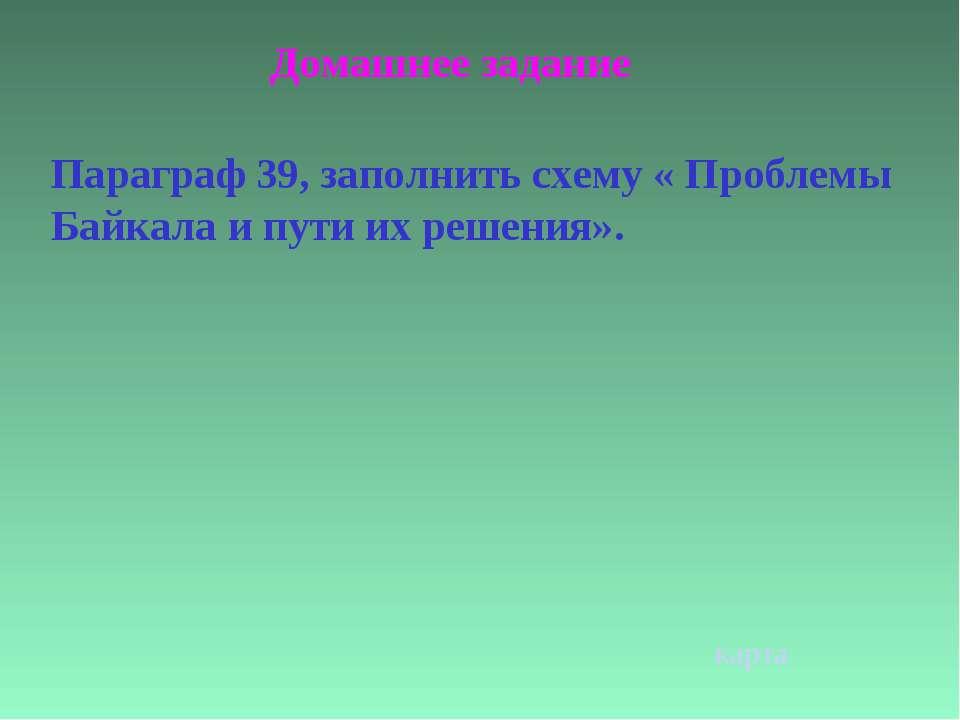 Домашнее задание Параграф 39, заполнить схему « Проблемы Байкала и пути их ре...