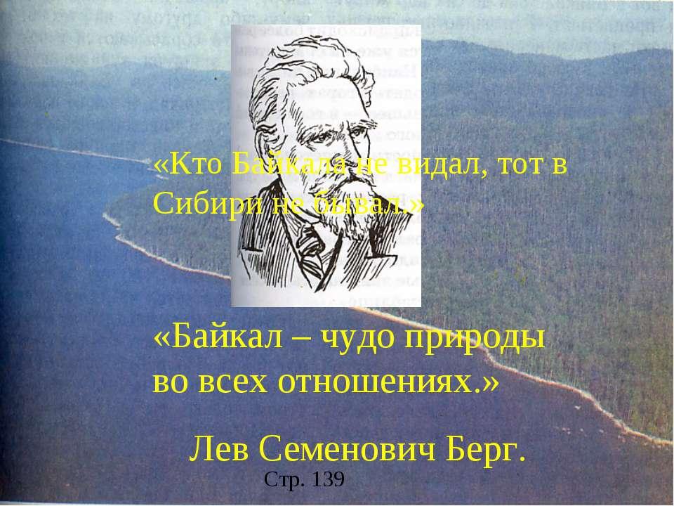 «Кто Байкала не видал, тот в Сибири не бывал.» «Байкал – чудо природы во всех...