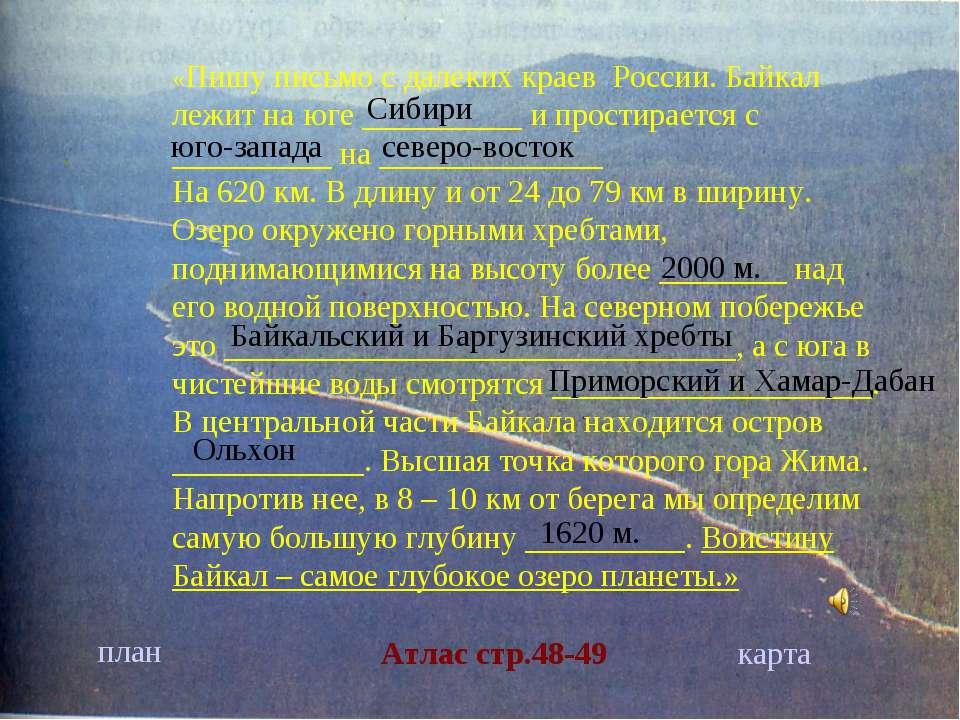 «Пишу письмо с далеких краев России. Байкал лежит на юге __________ и простир...