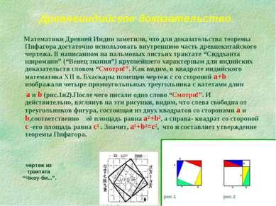 Математики Древней Индии заметили, что для доказательства теоремы Пифагора до...
