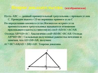 Второе доказательство. (алгебраическое) Пусть АВС — данный прямоугольный треу...