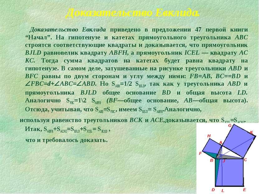 Доказательство Евклида. Доказательство Евклида приведено в предложении 47 пер...