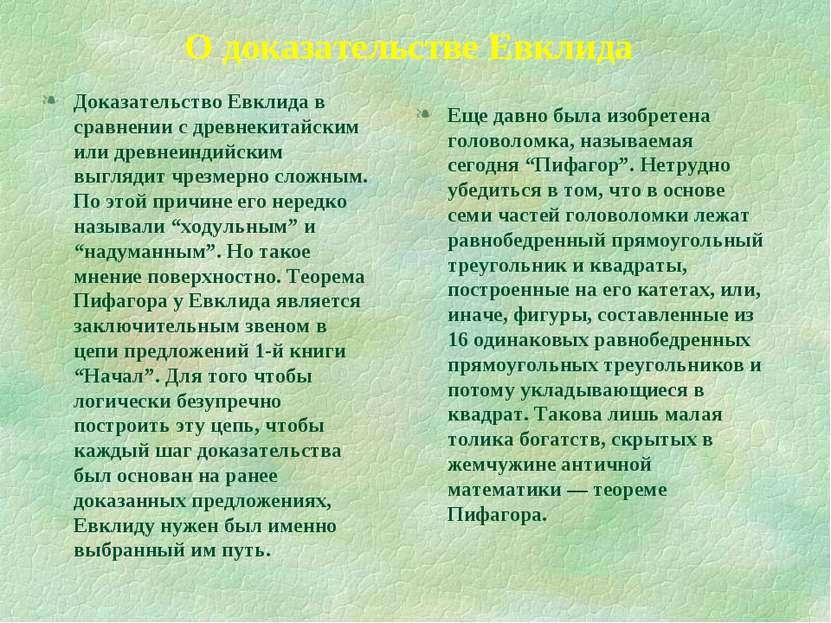 О доказательстве Евклида Доказательство Евклида в сравнении с древнекитайским...