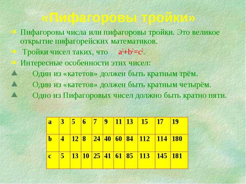 Пифагоровы числа или пифагоровы тройки. Это великое открытие пифагорейских ма...