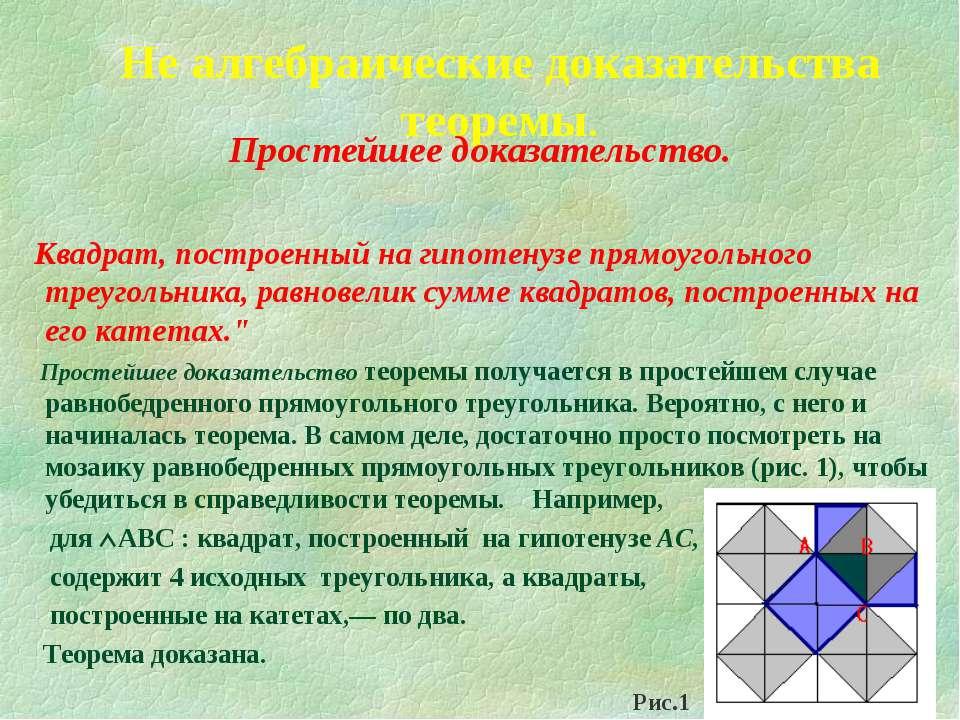 Не алгебраические доказательства теоремы. Простейшее доказательство. Квадрат,...