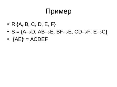 Пример R {A, B, C, D, E, F} S = {A D, AB E, BF E, CD F, E C} {AE}+ = ACDEF