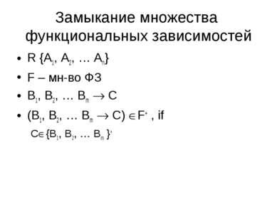 Замыкание множества функциональных зависимостей R {A1, A2, … An} F – мн-во ФЗ...
