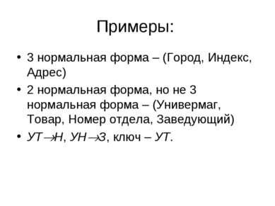 Примеры: 3 нормальная форма – (Город, Индекс, Адрес) 2 нормальная форма, но н...